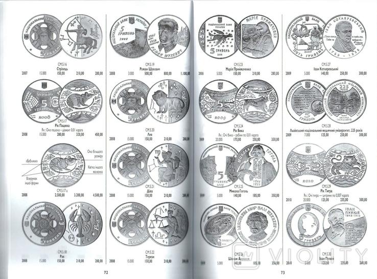 Каталог Монети України 1992-2010 - Загреба., фото №6