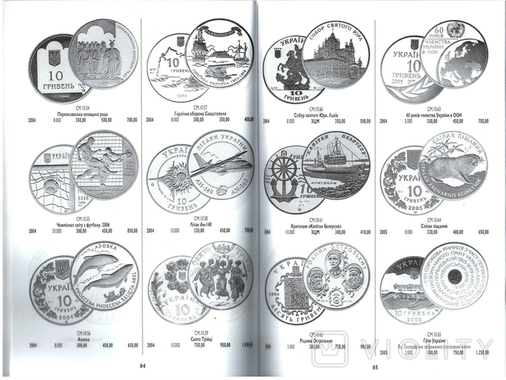 Каталог Монети України 1992-2010 - Загреба., фото №7