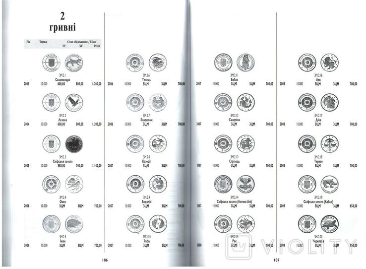 Каталог Монети України 1992-2010 - Загреба., фото №9