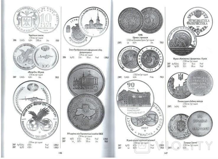 Каталог Монети України 1992-2010 - Загреба., фото №10