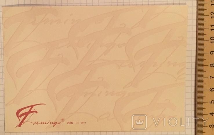 Открытка чистая: С тобой всё выдержу / Фламинго, 2000, фото №4