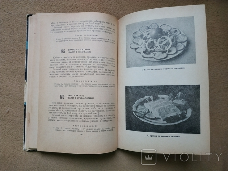 Молдавская кухня В.Мельник 1966, фото №6