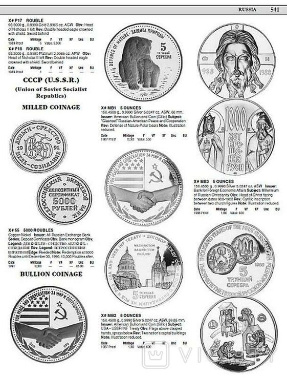 Каталог необычных монет мира, 6-е издание Krause, фото №5