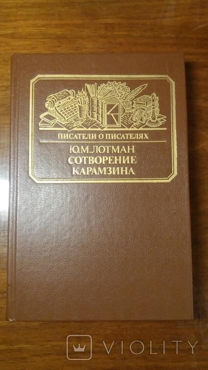 Сотворение Карамзина. Ю.М. Лотман., фото №2