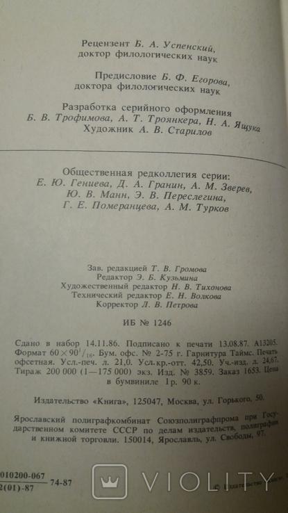 Сотворение Карамзина. Ю.М. Лотман., фото №4