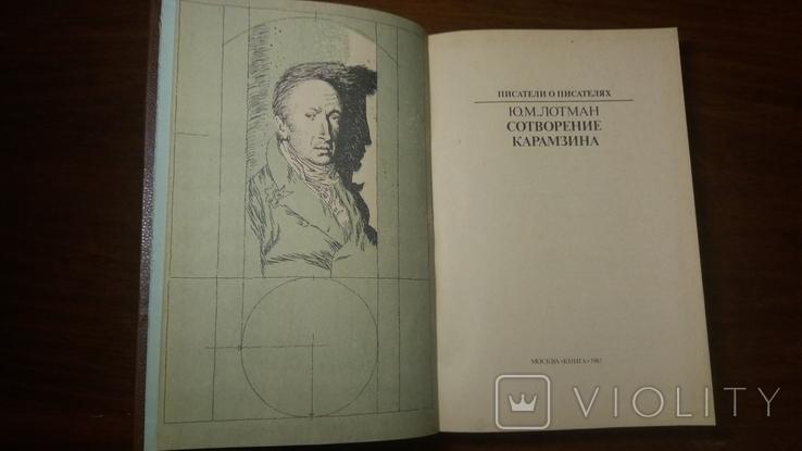 Сотворение Карамзина. Ю.М. Лотман., фото №10