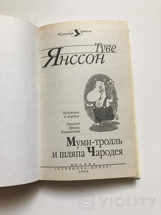 Муми-троль и шляпа Чародея Туве Янссон 2004 г. Москва, фото №4