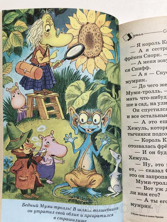 Муми-троль и шляпа Чародея Туве Янссон 2004 г. Москва, фото №5