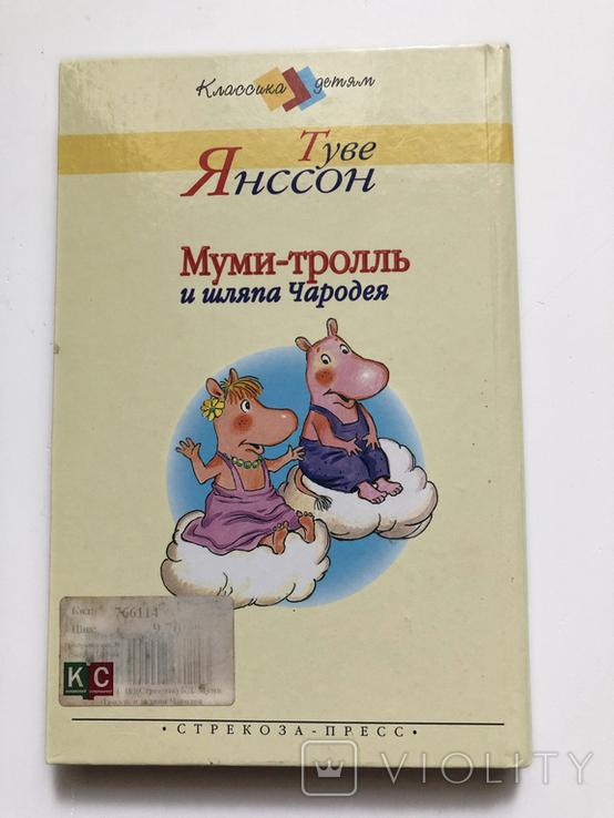 Муми-троль и шляпа Чародея Туве Янссон 2004 г. Москва, фото №6