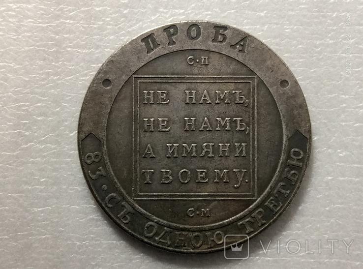Ефимок 1798 год С73 копия, фото №3