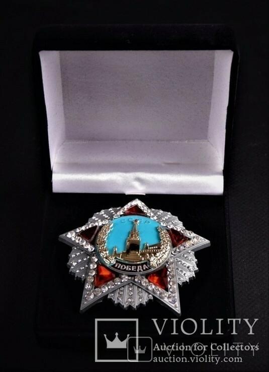 Орден Победа+ лента, Оригинал величина, в бархатном футляре, копия, фото №2