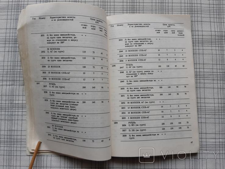 Цены на коллекционные монеты России и СССР 1802- 1957 (1), фото №8