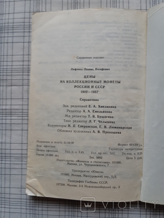 Цены на коллекционные монеты России и СССР 1802- 1957 (1), фото №11