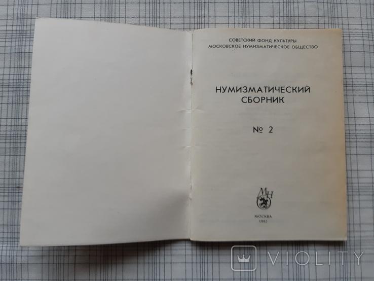 Нумизматический сборник № 2 (1), фото №4