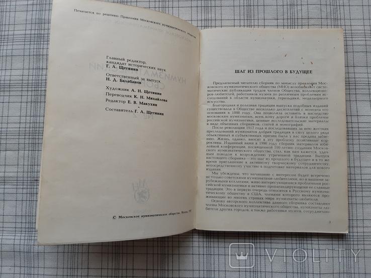 Нумизматический сборник № 2 (1), фото №5