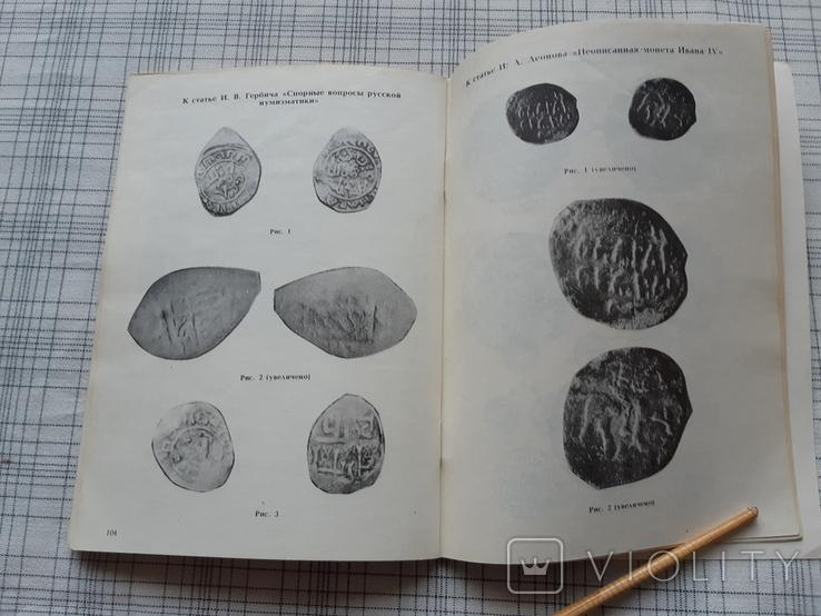 Нумизматический сборник № 2 (1), фото №6