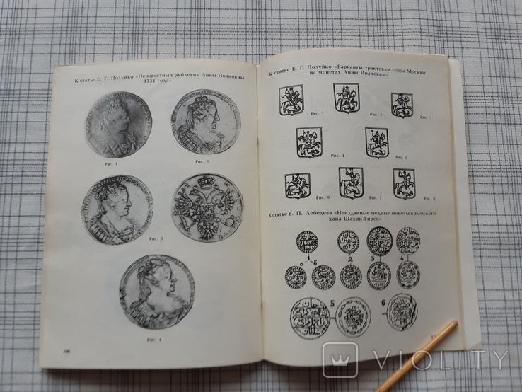 Нумизматический сборник № 2 (1), фото №7