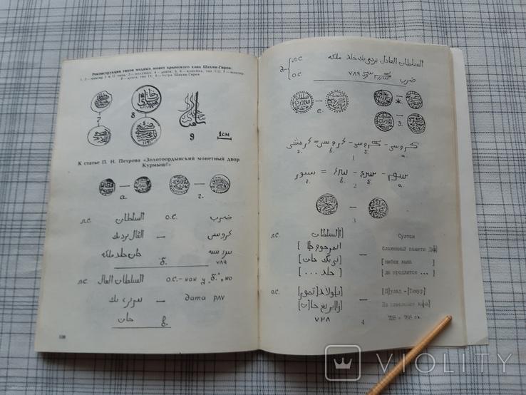 Нумизматический сборник № 2 (1), фото №8