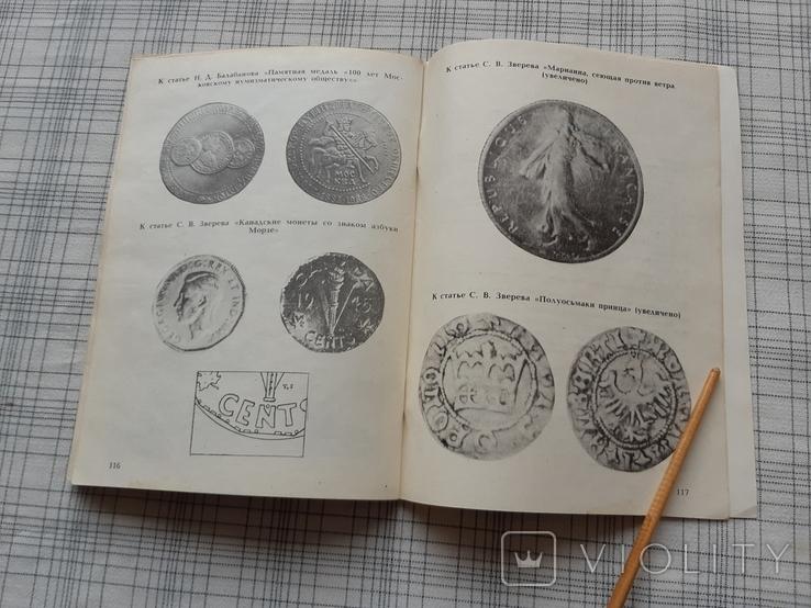 Нумизматический сборник № 2 (1), фото №11