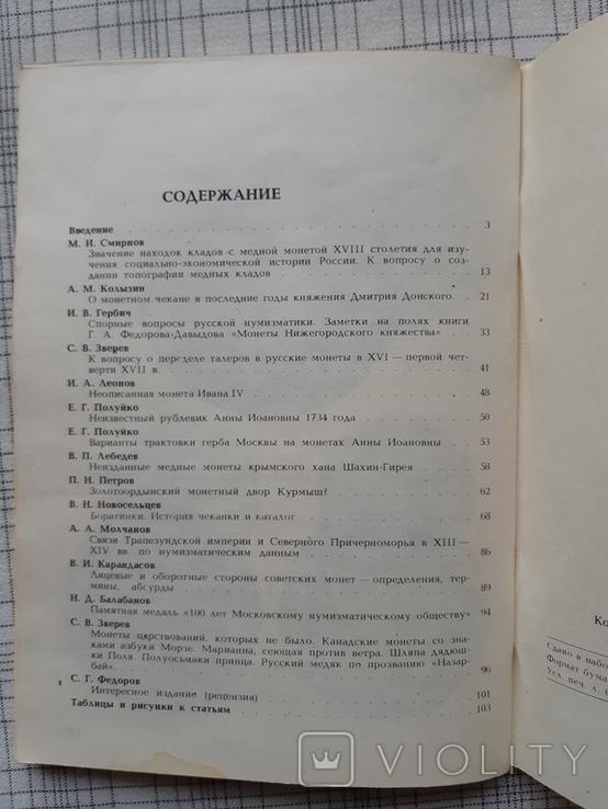 Нумизматический сборник № 2 (1), фото №12