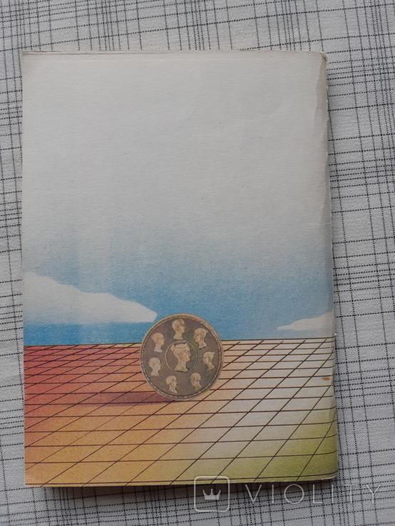 Нумизматический сборник № 2 (1), фото №13