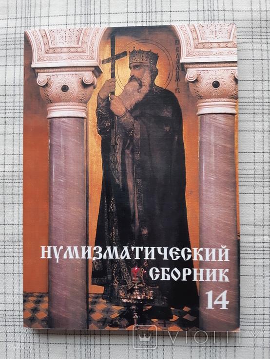 Нумизматический сборник № 14 (1), фото №2