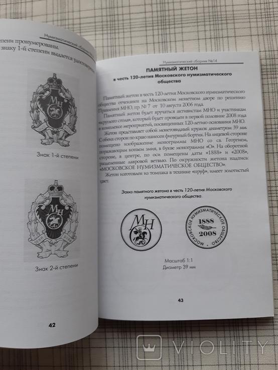 Нумизматический сборник № 14 (1), фото №5