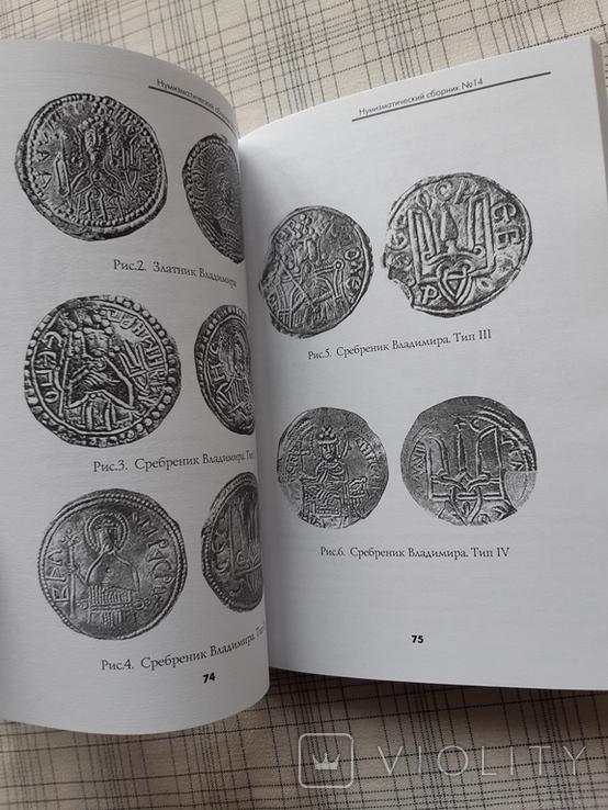 Нумизматический сборник № 14 (1), фото №6