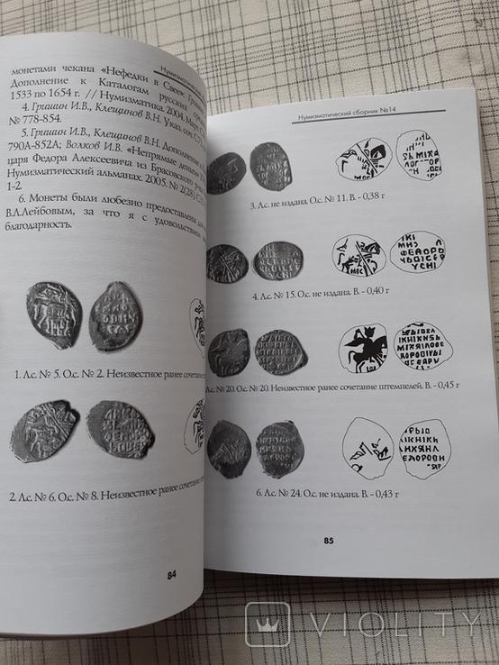 Нумизматический сборник № 14 (1), фото №7