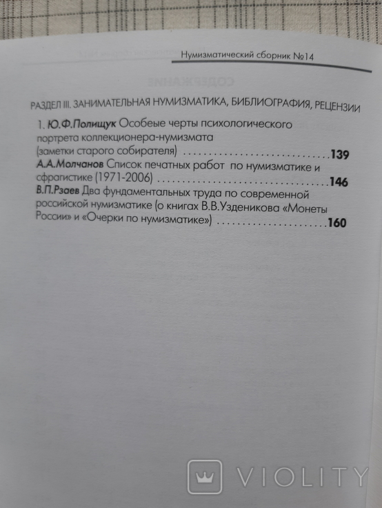 Нумизматический сборник № 14 (1), фото №9