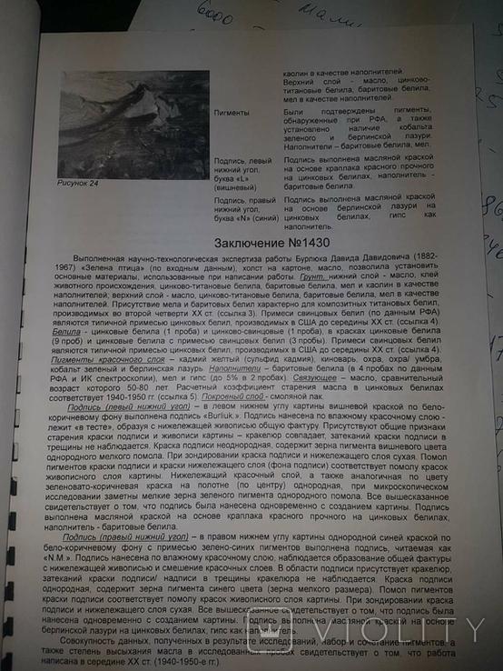 """""""Зелёная Птица"""" Бурлюк Д.Д., фото №6"""