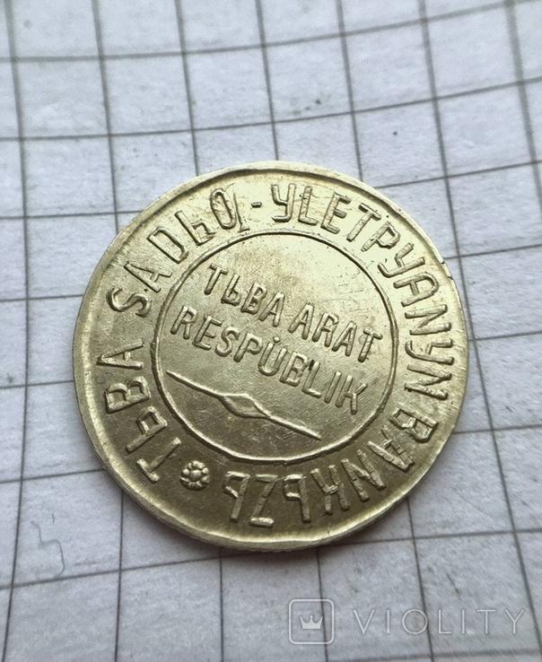20 копеек Тувинская народная республика 1934г. копия, фото №4