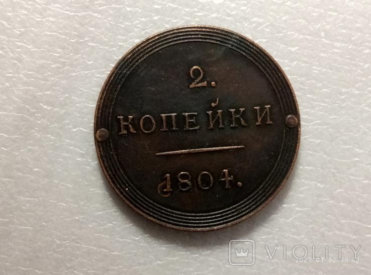 2 копейки 1804 год С89 копия, фото №2