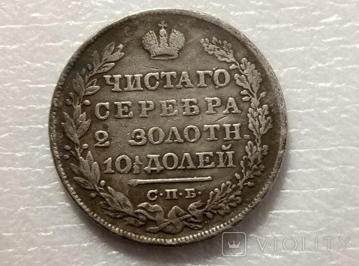 Полтина 1827 год С100 копия, фото №3