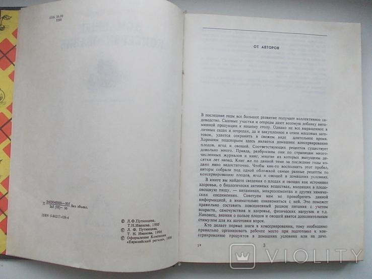 Кулинарная книга Домашнее консервирование, фото №5