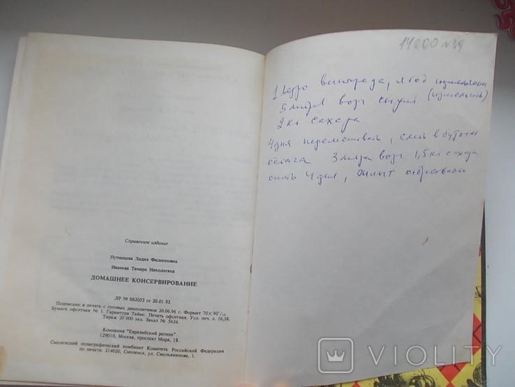 Кулинарная книга Домашнее консервирование, фото №9