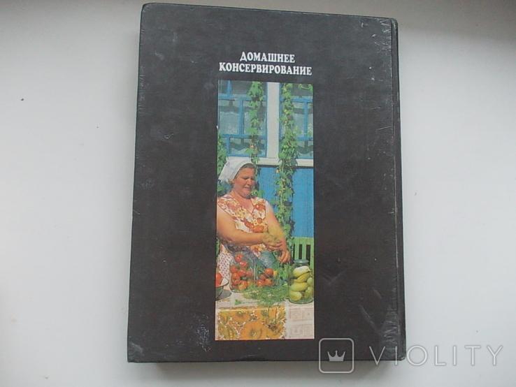 Кулинарная книга Домашнее консервирование, фото №11