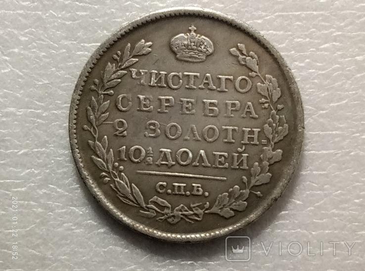 Полтина 1826 год С102 копия, фото №3