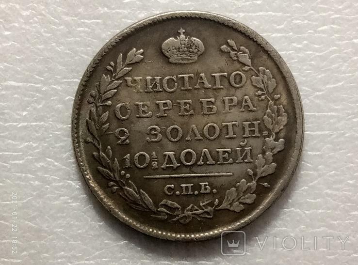 Полтина 1830 год С103 копия, фото №3