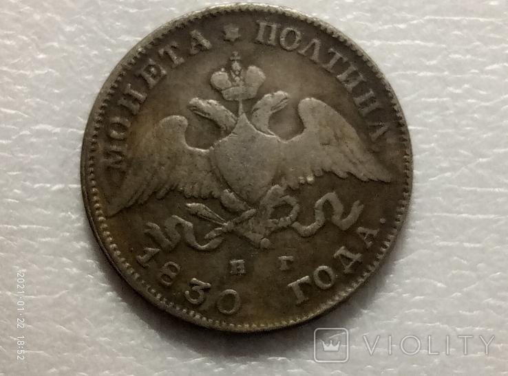 Полтина 1830 год С103 копия, фото №2