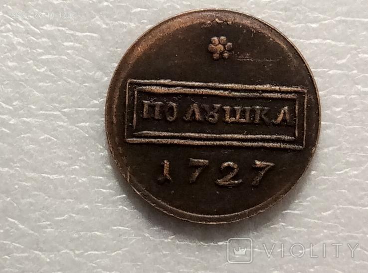 Полушка 1727 года С114 копия, фото №2