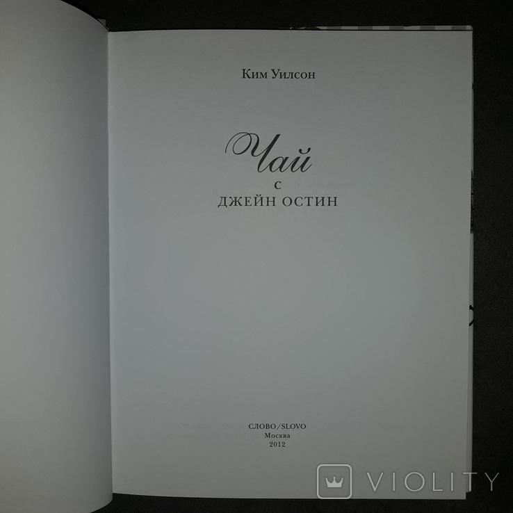 Чай с Джейн Остин Слово 2012 Подарочное издание, фото №5