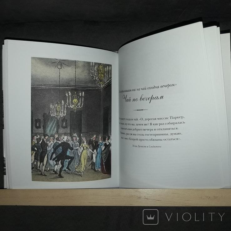Чай с Джейн Остин Слово 2012 Подарочное издание, фото №8