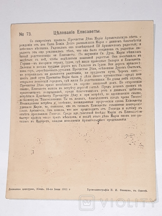 Целование Святой Елисаветы. 1911 год, фото №3