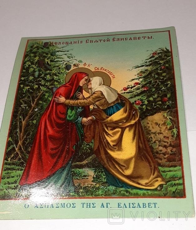 Целование Святой Елисаветы. 1911 год, фото №4