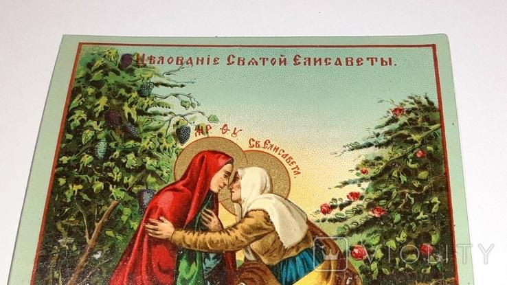 Целование Святой Елисаветы. 1911 год, фото №7