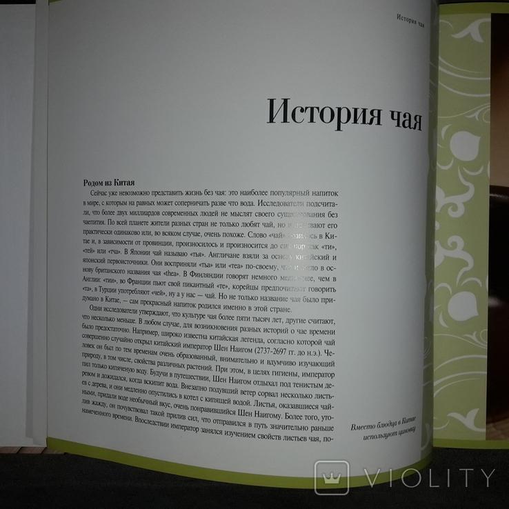 Чай и чаепитие Секреты выбора и приготовления чая 2008, фото №6