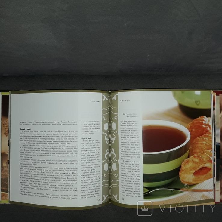 Чай и чаепитие Секреты выбора и приготовления чая 2008, фото №10