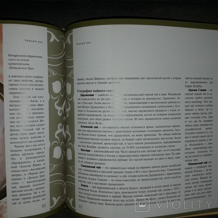 Чай и чаепитие Секреты выбора и приготовления чая 2008, фото №13