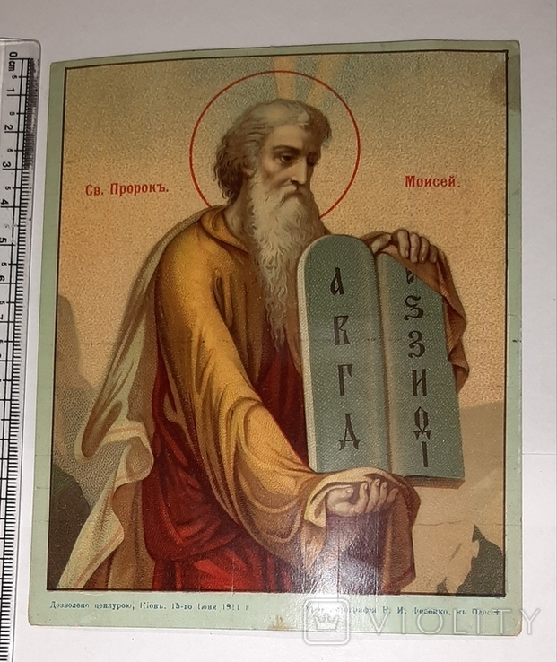 Святой пророк Моисей. 1911г., фото №2